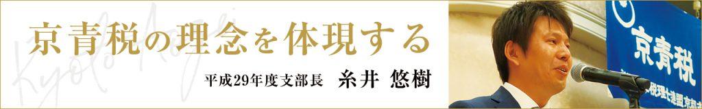 京青税の理念を体現する