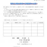 20180105  ⑦合格者情報依頼(会員)2018.01Ver.のサムネイル