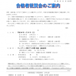 20180105 ①合格者祝賀会案内(会員)2018.01Ver.のサムネイル