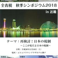2018秋季シンポ①のサムネイル